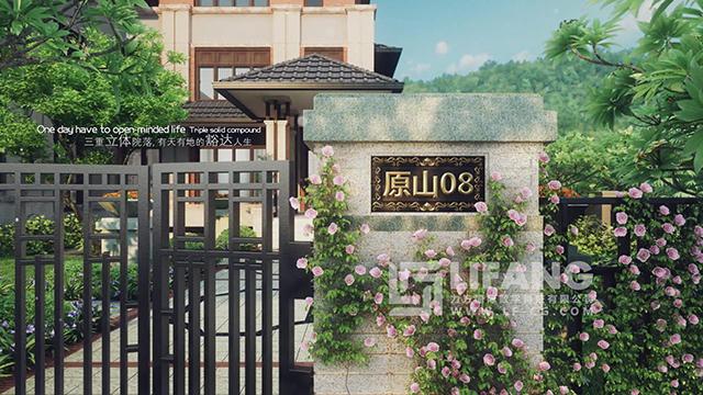 中海原山别墅三维动画宣传片
