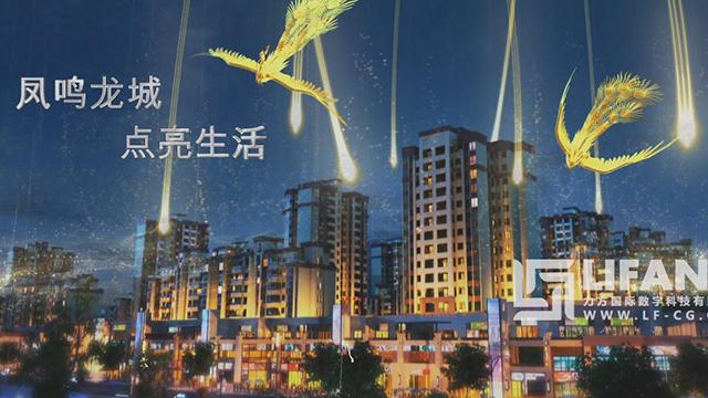 双远凤凰郡三维动画宣传片