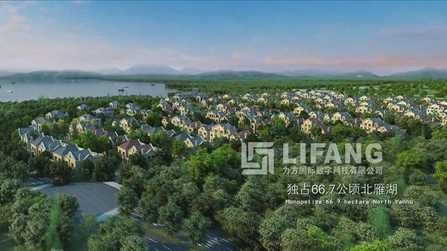 新华御湖庄园三维宣传片