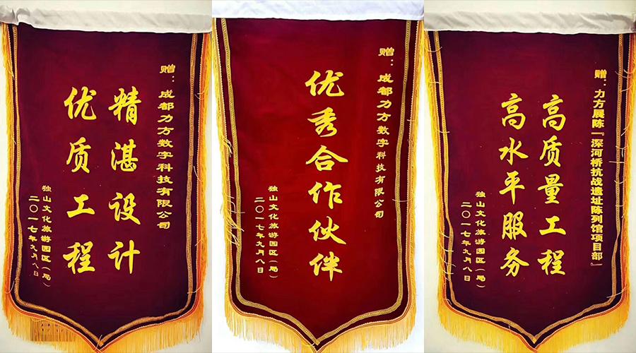 力方展示:业主好评,荣获优秀合作伙伴!贵州深河桥抗战遗址陈列馆隆重开馆!