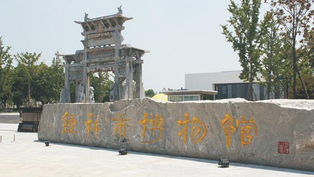 钟祥帝王博物馆