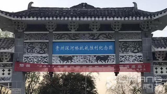 独山抗战体验馆