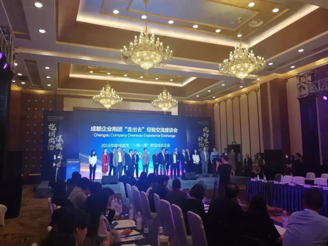 """力方国际荣获成都市""""一带一路""""跨国成长企业奖项"""