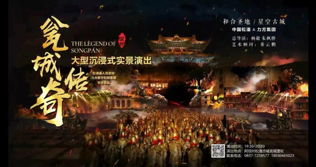 大型沉浸式实景秀《大唐松州·瓮城传奇》全球首发