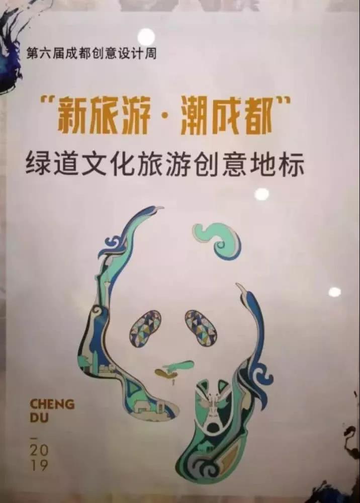 入选!枣子巷中医药文化特色街区被评为成都市绿道文化旅游创意地标