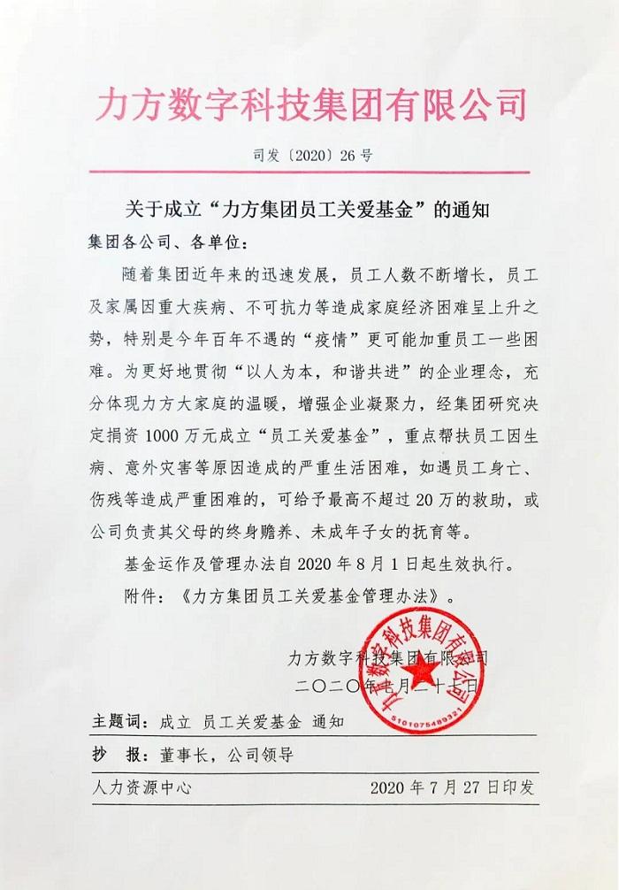 """力方集团捐资1000万成立""""员工关爱基金"""""""