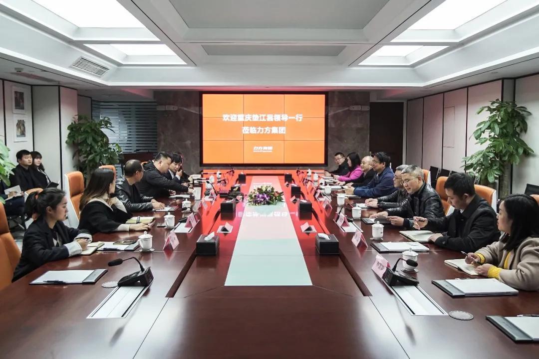 重庆垫江县领导一行莅临力方考察交流